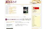 新妻blog(もう新妻じゃないけど)