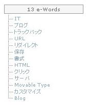 埋め込みe-words