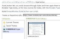 StyleCatcher利用画面