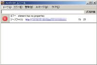 FirefoxのJavaScriptエラー詳細