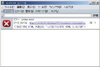 NetscapeのJavaScriptエラー詳細