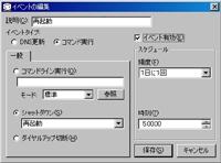 DiceでのWindows再起動設定