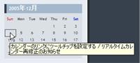 カレンダーのリンクにツールチップを設定する