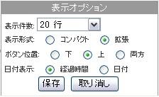画面の表示設定を変更するウィンドウ
