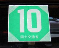 旧検査標章