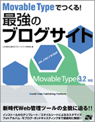 Movable Typeでつくる!最強のブログサイト―Movable Type3.2対応