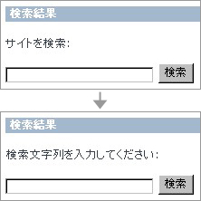 検索結果画面の日本語を変更する