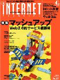 インターネットマガジン 2006年4月号