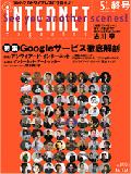 インターネットマガジン 2006年5月号
