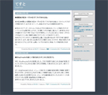 CSSでサイドバーの背景を最後まで表示する