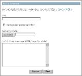 サイン・イン状態でセキュリティコードが表示されてしまう状態