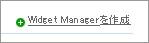 Widget Managerを作成