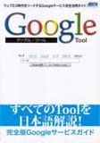 Google Tool ウェブ2.0時代をリードするGoogleサービス完全活用ガイド
