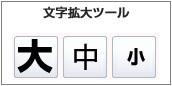 ブログ文字拡大ツールα版