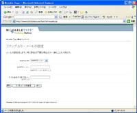 ウィザード(メールサーバ選択と設定で「SMTPサーバー」選択時)