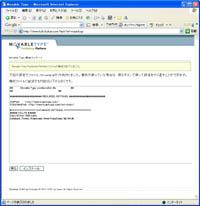 構成ファイルの修正画面