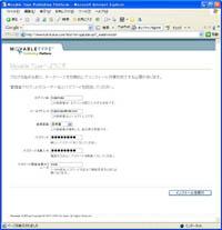ログイン情報設定画面