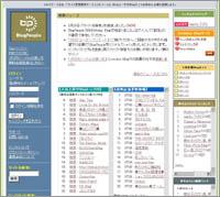 2004年のBlogPeople