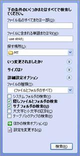 Windows XP の検索機能でファイルが検索されない問題