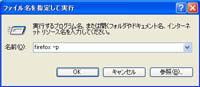 「ファイル名を指定して実行」画面
