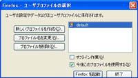 プロファイル選択画面1