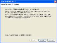 プロファイル作成ウィザード1