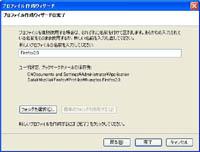 プロファイル作成ウィザード2