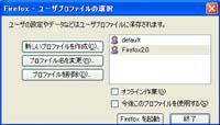 プロファイル選択画面2