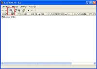 インデックスサービスコンソール1