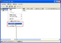 インデックスサービスコンソール2