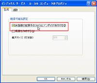 インデックスサービスコンソール3