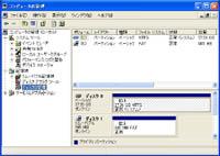 「コンピュータの管理」画面1