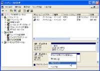 「コンピュータの管理」画面2