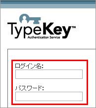 TypeKey ログイン画面