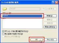 「ファイルの種類の編集」画面