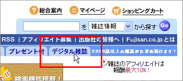 Fujisan.co.jp トップページ