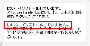 Fujisan Reader のインストール