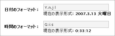 日付/時刻のフォーマット設定
