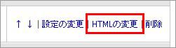 HTML編集