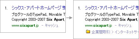 カテゴリ登録されているサイトのアイコンとリンクを表示