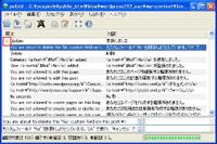 日本語化の作業