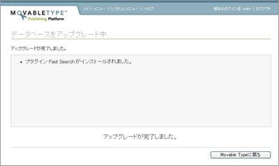 FastSearch 設定画面