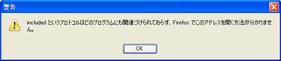 Firefox のエラー