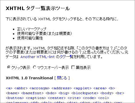 XHTMLタグ一覧表示ツール