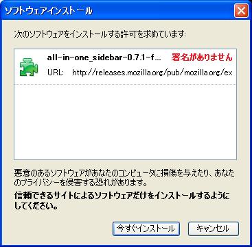 「ソフトウェアインストール」ダイアログ