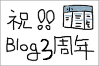 ブログ開設2周年