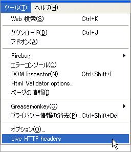 Live HTTP Headers 起動