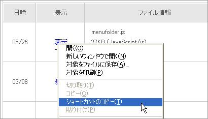 URLのコピー