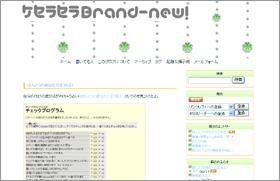 ケセラセラBrand-new!