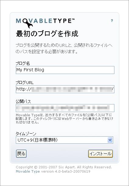 ブログ情報設定画面